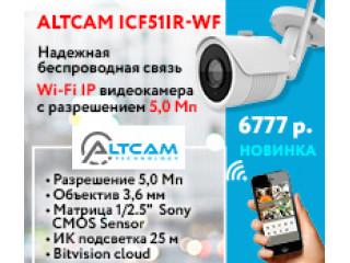 Wi-Fi IP видеокамера AltCam ICF51IR-WF - новинка AltCam Technology