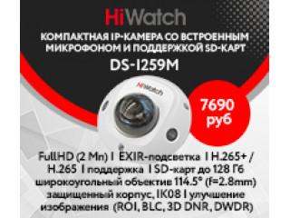 Компактная IP-камера HiWatch со встроенным микрофоном и поддержкой SD-карт