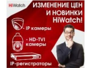 Изменение цен и новинки HiWatch!