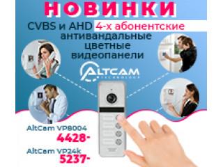 Новинки AltCam Technology. 4-х абонентские видеопанели