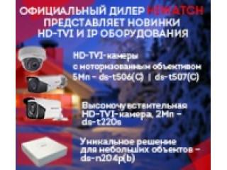 Официальный дилер HiWatch представляет новинки HD-TVI и IP оборудования.