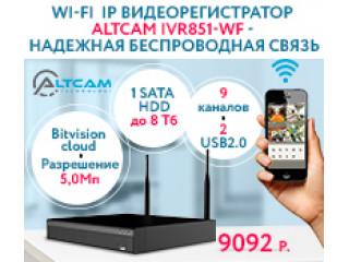 Wi-Fi  IP видеорегистратор AltCam IVR851-WF - Надежная беспроводная связь