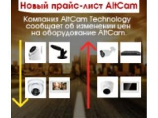 Новый прайс-лист AltCam