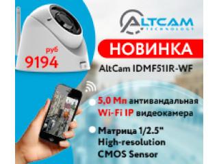 Новинка AltCam Technology -5,0Мп антивандальная Wi-Fi IP видеокамера
