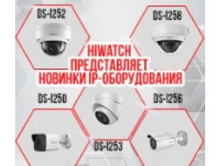 HiWatch представляет новинки IP-оборудования!