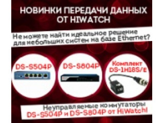 Новинки передачи данных от HiWatch