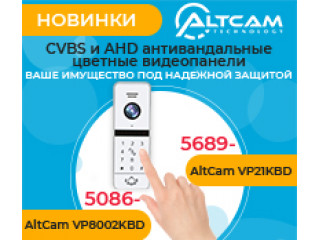 Новинки AltCam Technology. Кодонаборные видеопанели со встроенным считывателем IC-карт