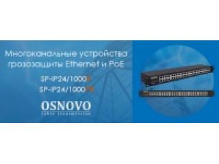 OSNOVO - Многоканальные устройства грозозащиты Ethernet и PoE: SP-IP24/1000R и SP-IP24/1000PR