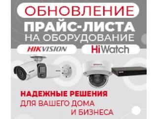 Обновление прайс-листа на оборудование HiWatch и Hikvision