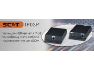 SC&T - Передача Ethernet + PoE по любому кабелю до 600м