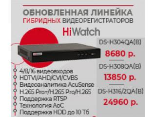 Обновление линейки гибридных видеорегистраторов HiWatch
