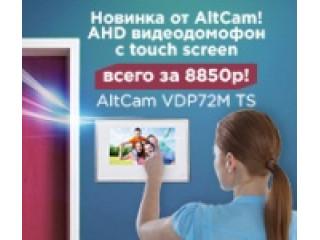 Новинка от AltCam! AHD видеодомофон с touch screen всего за 8850р!