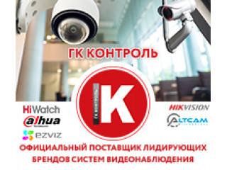 ГК Контроль –официальный поставщик лидирующий брендов систем видеонаблюдения