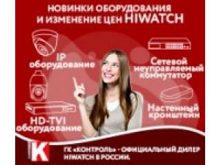 Новинки оборудования и изменение цен HiWatch