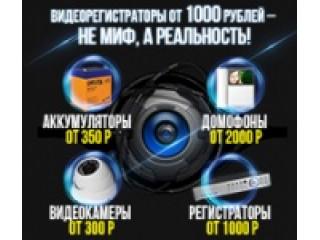 Видеорегистраторы от 1000 рублей – не миф, а реальность!
