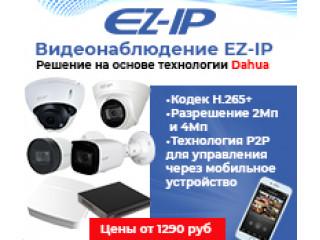 EZ-IP - видеонаблюдение это просто!