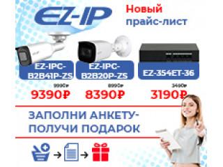 Новый прайс-лист EZ-IP