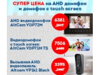 Супер цена на AHD домофон и домофон с touch screen