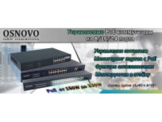 OSNOVO - Управляемые PoE коммутаторы на 8, 16 и 24 порта