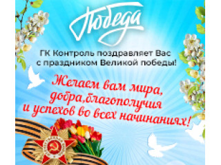 ГК Контроль поздравляет Вас с праздником Великой победы!
