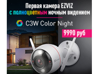 Первая камера EZVIZ с полноцветным ночным видением