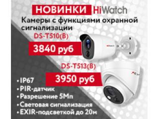 Новинки HiWatch: камеры с функциями охранной сигнализации