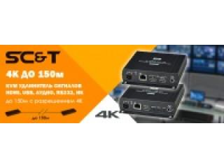 SC&T - KVM удлинитель HDMI, USB, аудио, RS232, ИК по Ethernet до 150м с разрешением 4K