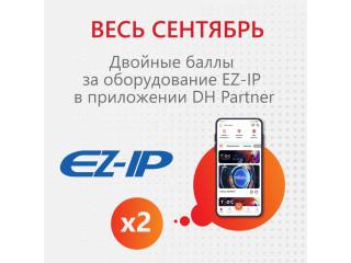 Двойные баллы за оборудование EZ-IP от Dahua Technology.