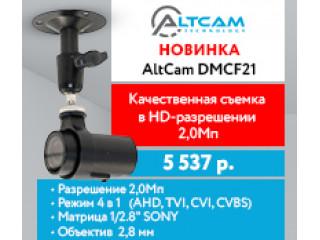 Качественная съемка в HD-разрешении 2,0Мп