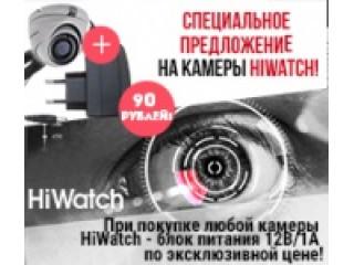 Специальное предложение на камеры HiWatch!