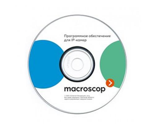 MACROSCOP Модуль TC