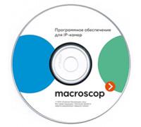 MACROSCOP Лицензия ST (х64)