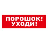 "С2000-ОСТ исп.05 ""Порошок! Уходи!"""