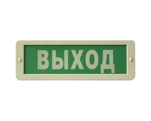 """БЛИК-С-12М """"Выход"""" тип 1"""