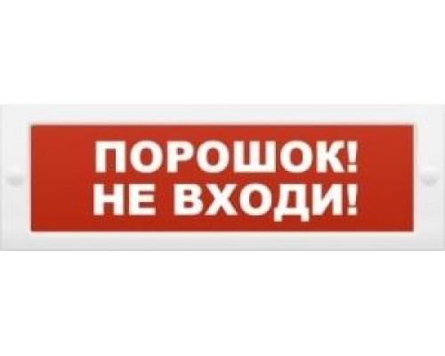 """Молния-12 """"Порошок не входи"""""""