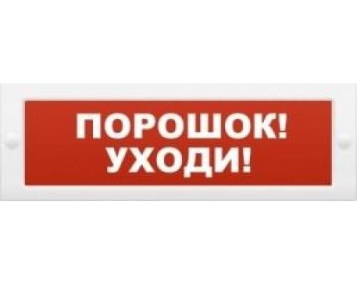 """Молния-12 """"Порошок-уходи"""""""