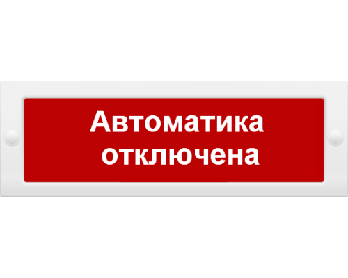 """Молния-12 """"Автоматика отключена"""""""