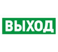 """С2000-ОСТ исп.01 """"Выход"""""""