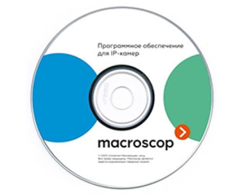 MACROSCOP Лицензия ML (x64)