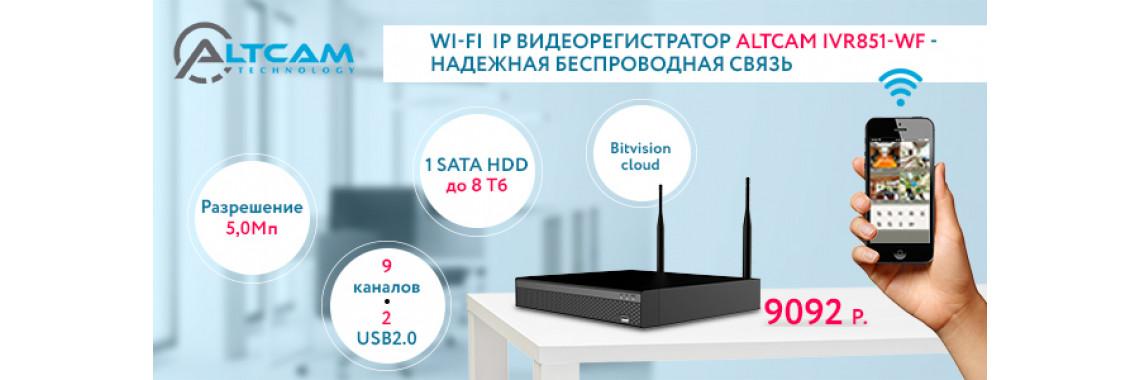 Wi-Fi  IP видеорегистратор AltCam IVR851-WF - Надежная беспровод