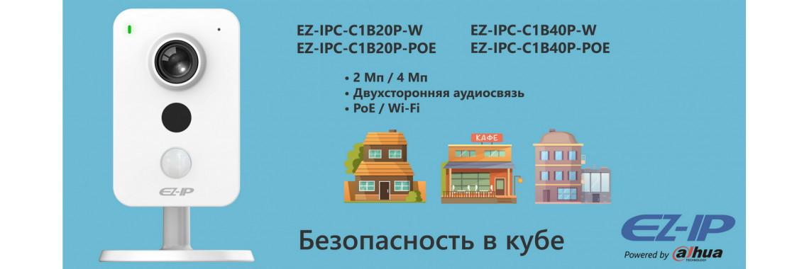 EZ-IP_cube