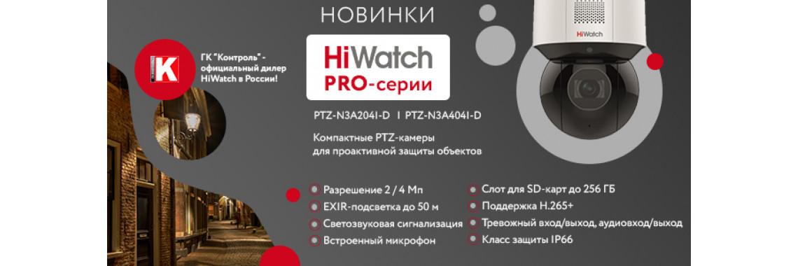 Новинки HiWatch PRO-серии