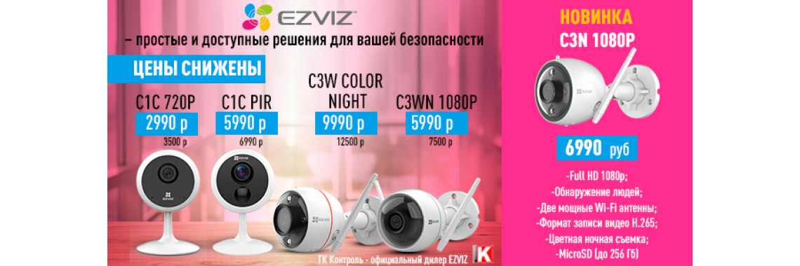 EZVIZ – простые и доступные решения для вашей безопасности