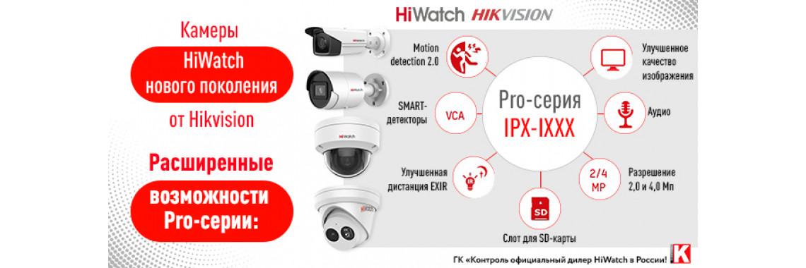 Камеры HiWatch нового поколения