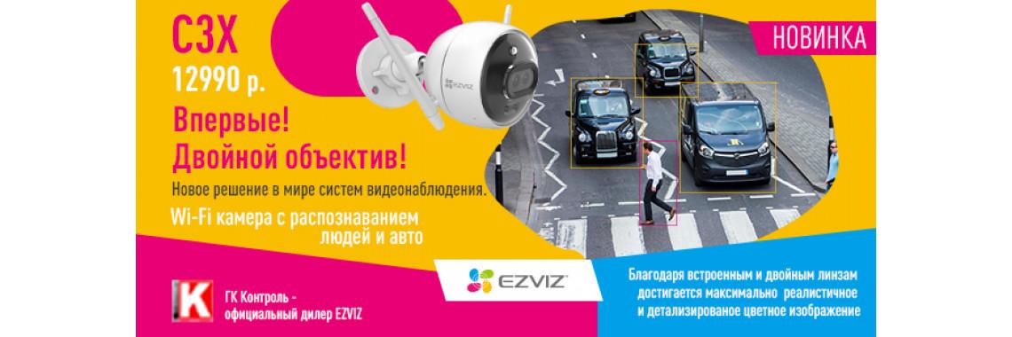 Камера Ezviz C3X - Wi-Fi камера с распознаванием людей и авто