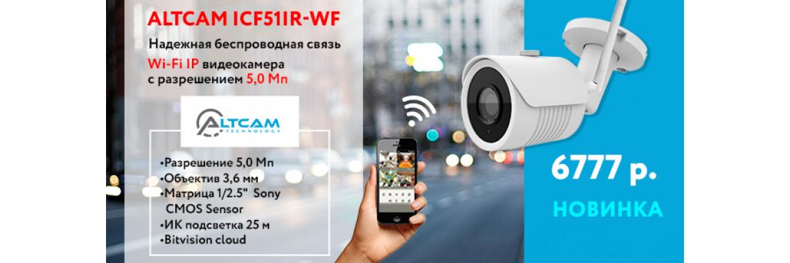 Wi-Fi IP видеокамера AltCam ICF51IR-WF - новинка AltCam Technolo