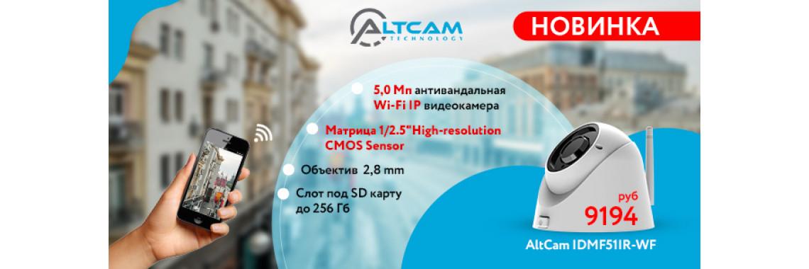 Новинка AltCam Technology -5,0Мп антивандальная Wi-Fi IP видеока
