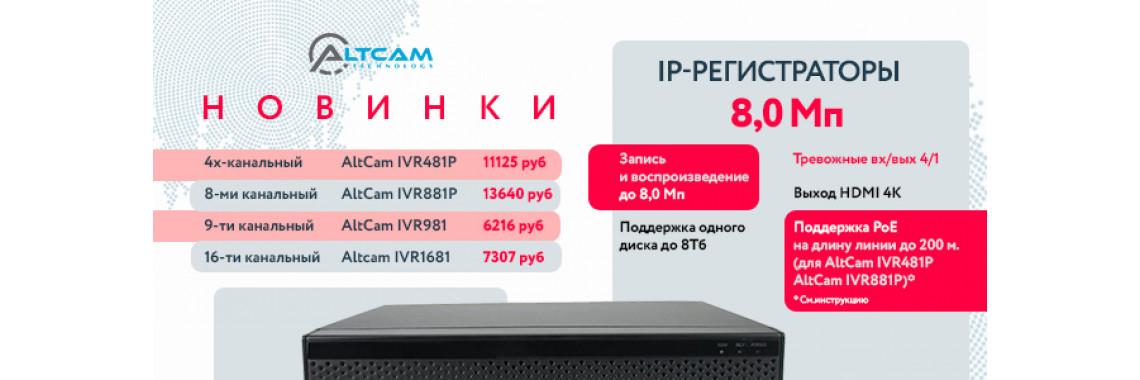 IP-регистраторы AltCam Technology теперь 8,0Мп