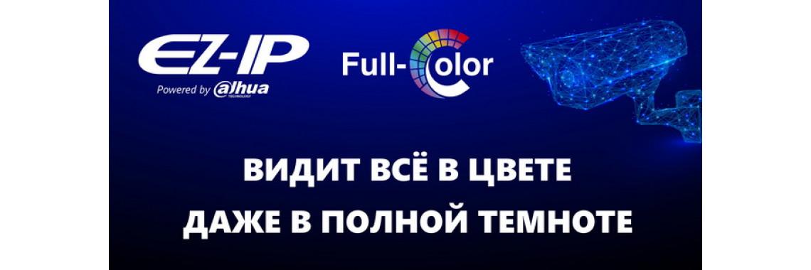 EZ-IP full-color