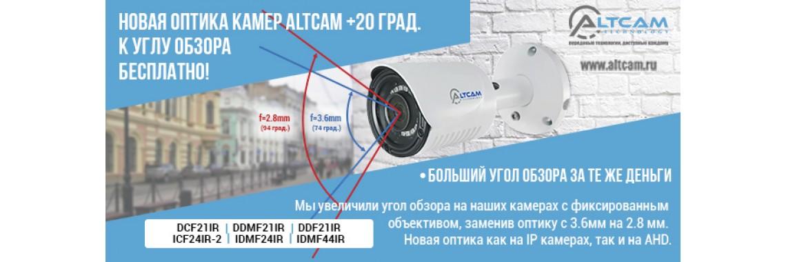 Новая оптика камер AltCam +20 град. к углу обзора бесплатно!